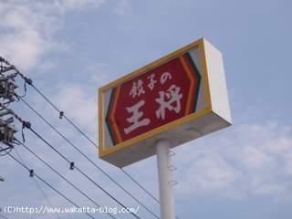 お店の味をおうちで食べたい!☆餃子の王将☆再現レシピのご紹介!!のサムネイル画像