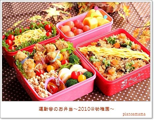 幼稚園の運動会にぜひ作りたいおすすめお弁当をご紹介します♪のサムネイル画像
