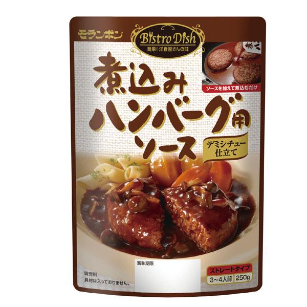 ソースが決め手!ジューシーなお肉が美味しい煮込みハンバーグのサムネイル画像