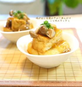 熱々とろ〜り餡が絶品!簡単☆揚げ出し豆腐のあんかけレシピ集のサムネイル画像