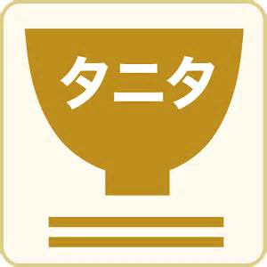 ガッツリ食べて痩せる!タニタ食堂のおすすめ低カロリー鶏肉レシピ!のサムネイル画像