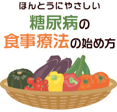 カロリー制限じゃ不十分!糖尿病の食事の管理方法と安心レシピ♪のサムネイル画像